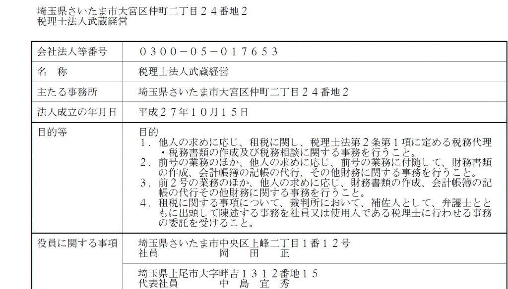 武蔵経営 新規1